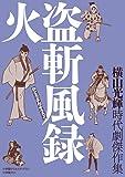 時代劇傑作集 火盗斬風録 (復刻名作漫画シリーズ)