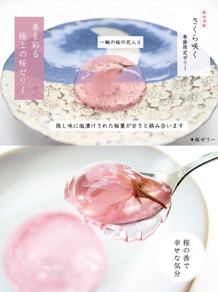 ピンクの桜ゼリー