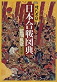 時代考証 日本合戦図典