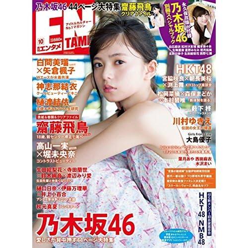 ENTAME 2016年10月号 表紙画像