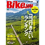 BikeJIN 2018年4月号
