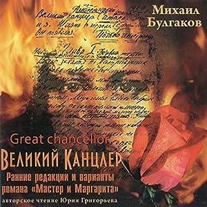 Velikiy kancler | Livre audio Auteur(s) : Mikhail Bulgakov Narrateur(s) : Yury Grigoriev