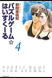 パズルゲーム☆はいすくーる 4 (白泉社文庫)