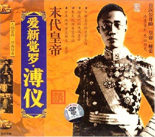 载涛后人_爱新觉罗·溥仪为什么没有后代?-我是清朝皇室后裔,我姓 ...