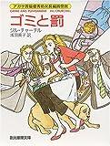 ゴミと罰 (創元推理文庫 (275‐1))