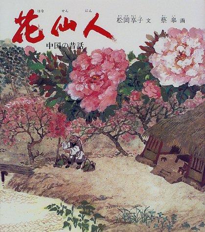 花仙人―中国の昔話 (世界傑作童話シリーズ)