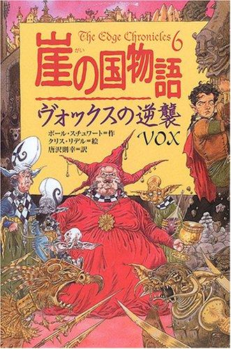 崖の国物語〈6〉ヴォックスの逆襲 (ポプラ・ウイング・ブックス)