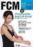 ファンクショナル・カッピング・メソッド 【綴込付録:施術カップ(Sサイズ)】 (B.B.MOOK1406)