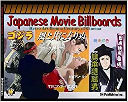 Book Japanese Movie Billboards: Retro Art from a Century of Cinema