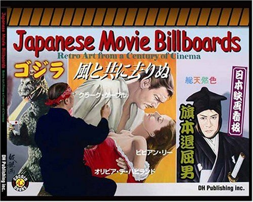Download Japanese Movie Billboards: Retro Art from a Century of Cinema PDF