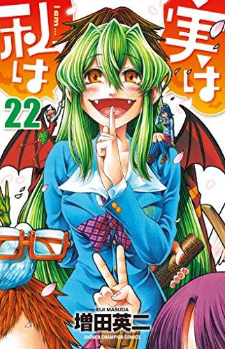 実は私は 22 (少年チャンピオン・コミックス)