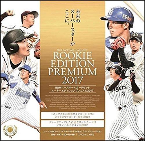 BBM ベースボールカードセット ルーキーエディションプレミアム2017 【BOX】