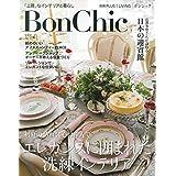 BonChic 2017年Vol.15 小さい表紙画像