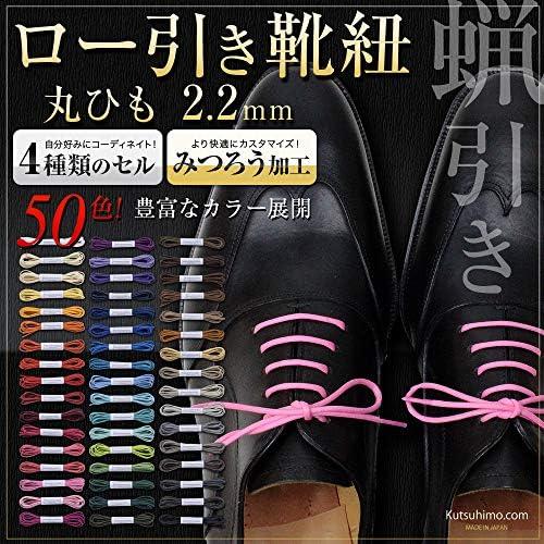 ロー引き靴紐・丸ひも・紐幅2.2mm・長さ100cm【靴ひも、靴紐】(C-701-S
