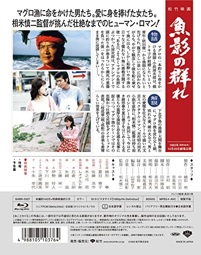 Japanese Movie - Gyoei No Mure (BD+POSTCARD) [Japan BD] SHBR-327