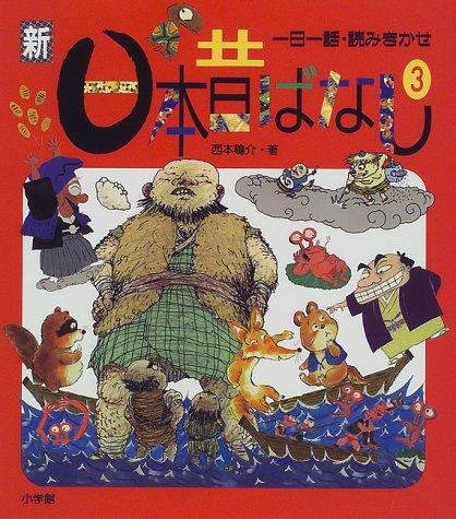 新日本昔ばなし―一日一話・読みきかせ (3) (一日一話・読み聞かせ)