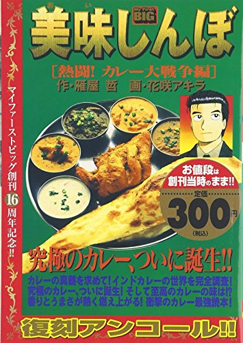 Oishinbo fierce fight! Curry Great War Hen (My First Big) (1999) ISBN: 4091092195 [Japanese Import]