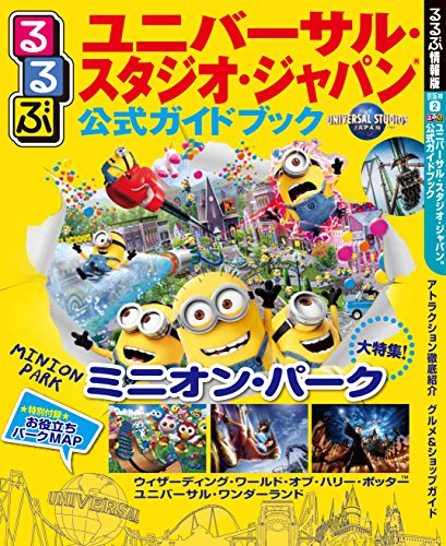 るるぶユニバーサル スタジオ ジャパン 公式ガイドブック (るるぶ情報版 京阪神 2)