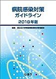 病院感染対策ガイドライン 2018年版