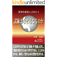 What is spiritual value Part4 (Japanese Edition)