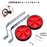 12~20インチ 自転車補助輪 子供補助輪 キッズ トレーニング ホイール サイクル安定器 安全性を高める 練習用 レッド 補助りん 補助 輪 補助輪アクセサリー