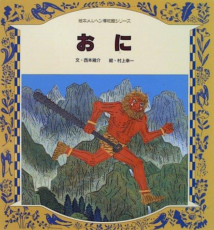 おに (絵本メルヘン博物館シリーズ)