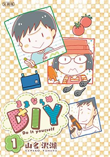 ままならぬDIY 分冊版(1) (モーニングコミックス)
