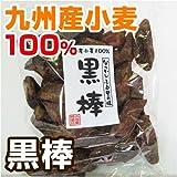 あいあい 九州産小麦100%使用 黒棒≪300g≫【野菜セットと同梱で】【九州 熊本】