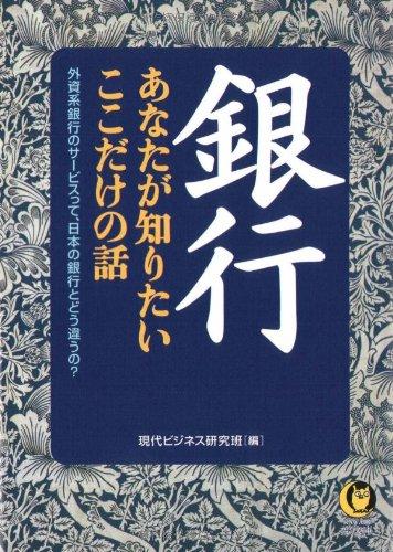 銀行 あなたが知りたいここだけの話―外貨系銀行のサービスって、日本の銀行とどう違うの? (KAWADE夢文庫)