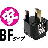 海外旅行用コンセント変換プラグアダプターBFタイプ (A⇒BFタイプに変換) パッケージ無アウトレット