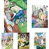 猫のお寺の知恩さん 1-8巻 新品セット (クーポン「BOOKSET」入力で+3%ポイント)