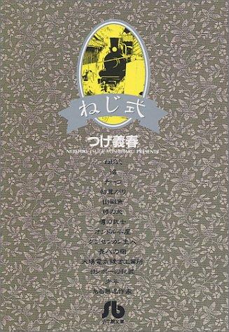ねじ式 (小学館文庫)
