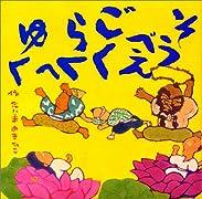 そうべえごくらくへゆく (童心社の絵本)