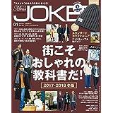 Men's JOKER 2018年1月号