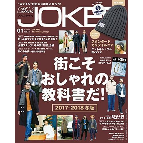 Men's JOKER 2018年1月号 画像