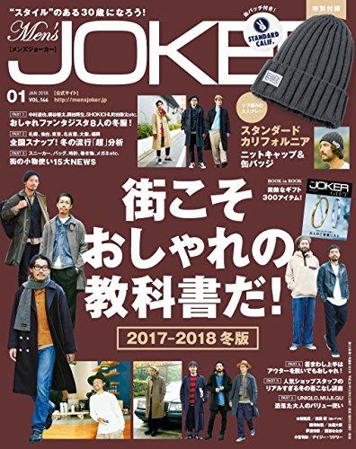 Men's JOKER 2018年1月号 画像 A