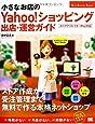 小さなお店のYahoo! ショッピング出店・運営ガイド (Small Business Support)