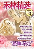 img - for        10 (Harlequin comics) (Chinese Edition) book / textbook / text book