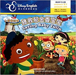 Rescue Baby TulipDisneys Little Einsteins (Bilingual) (Chinese Edition)