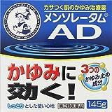 ROHTO(ロート製薬) メンソレータム ADクリームm 145g (ジャー)