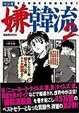 マンガ嫌韓流2 (晋遊舎ムックシリーズ)(山野 車輪)