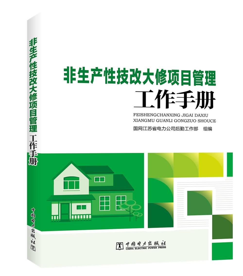 Download 非生产性技改大修项目管理工作手册 ebook
