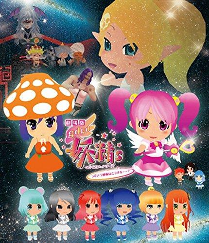 Animation - Gdgd Fairies Tte Iu Eiga Wa Dokana...? (Movie) (BD+CD) [Japan BD] PCXE-50367 by