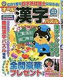 オール漢字パズル 2020年4月号