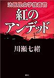 紅のアンデッド 法医昆虫学捜査官 (文芸)