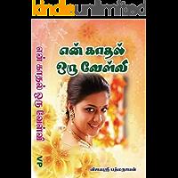 என் காதல் ஒரு வேள்வி: En Kadhal Oru Velvi (Tamil Edition)