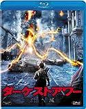 ダーケストアワー 消滅 [Blu-ray]