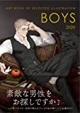 Boys ボーイズ 2020年度版 (ART BOOK OF SELECTED ILLUSTRATION)
