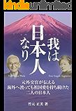 我は日本人なり: 元外交官が伝える海外へ渡っても祖国愛を持ち続けた二人の日本人