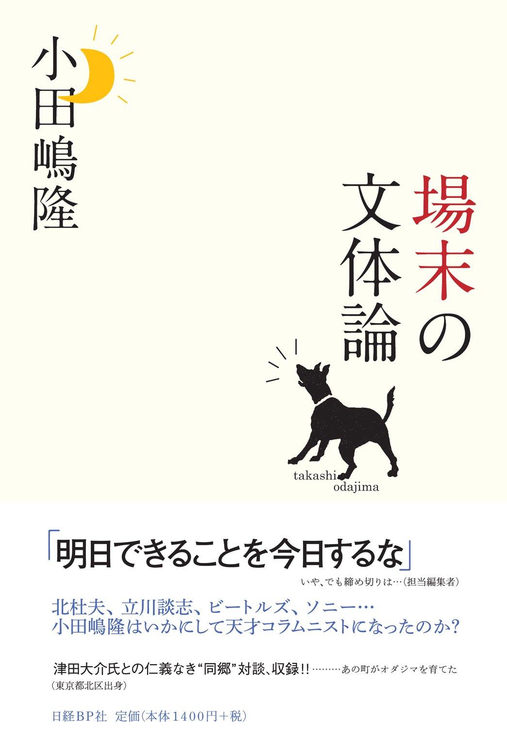 場末の文体論 | 小田嶋 隆 |本 |...